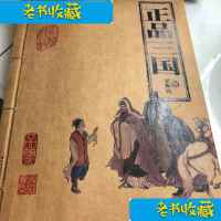 [老书收藏]正品三国 /安振民 北京出版社