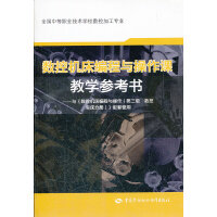 数控机床编程与操作课教学参考书