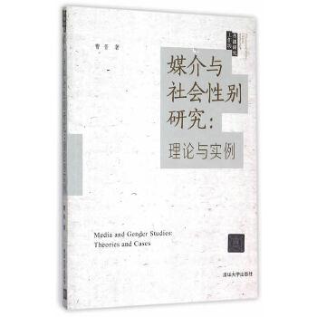 媒介与社会性别研究:理论与实例(pdf+txt+epub+azw3+mobi电子书在线阅读下载)