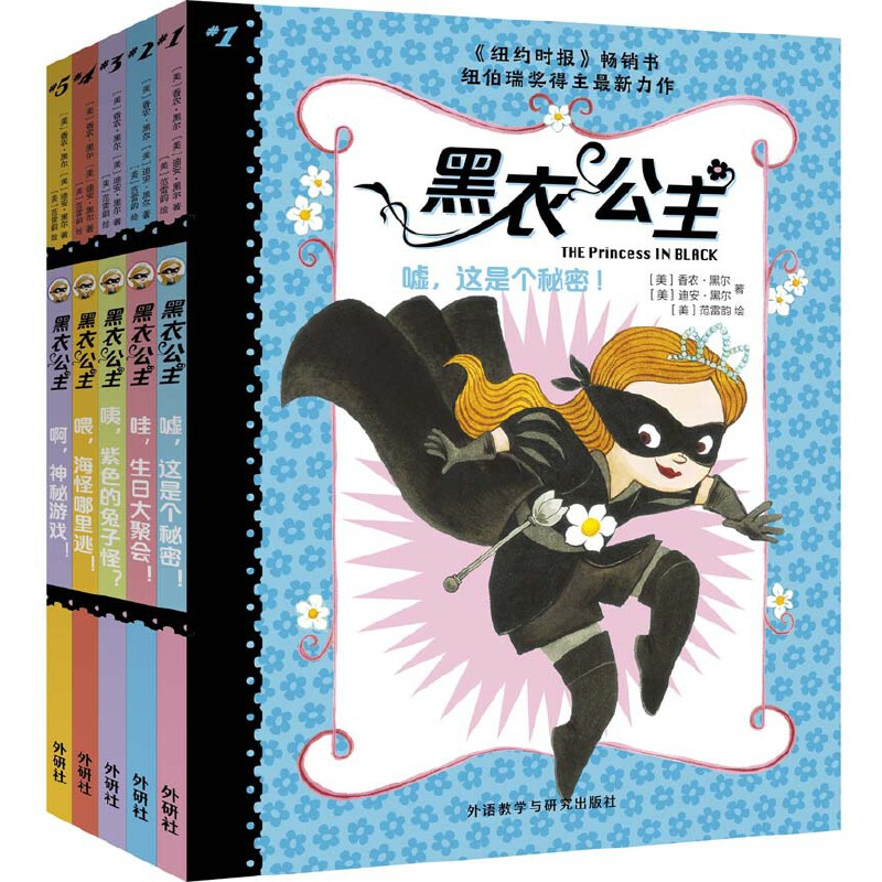 黑衣公主(套装共5册)(专供) 《纽约时报》热销书,故事轻松有趣,插图精美传神,男孩女孩都喜欢的冒险经历!