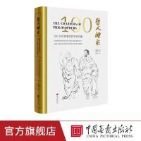 哲人神彩 : 100位世界著名哲学家肖像 ( 汉英对照)