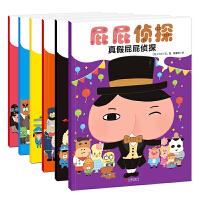 暖房子・屁屁侦探系列(套装共6册)