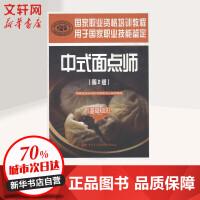 中式面点师(基础知识)(第2版) 中国就业培训技术指导中心