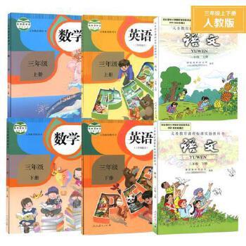人教版小学课本3三年级上下语文数学英语教材教科书全套6六本三年级