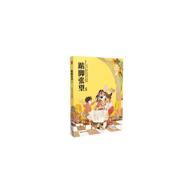【正版新书直发】踮脚张望5寂地 ,阿梗 绘黑龙江美术出版社9787531849322 保证正版新书,新书店购书无忧有保障!