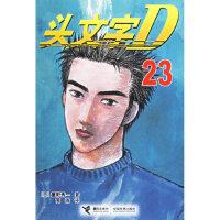 【新书店正版】头文字D23(日)重野秀一 ,简洁接力出版社9787807322399
