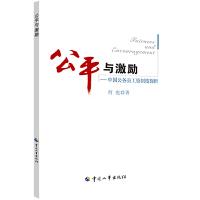 公平与激励―中国公务员工资制度探析