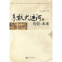 【新书店正版】京杭大运河的历史与未来董文虎社会科学文献出版社9787509700594