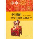 中国的世界非物质文化遗产
