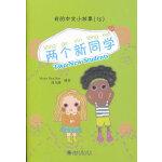 我的中文小故事15 两个新同学