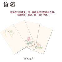 新春伴手礼 2021辛丑牛年 中国风新春唯美古风简约信纸――信笺纸