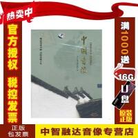 正版包票中国大系 电视纪录片 中国书院 8DVD 视频光盘影碟片