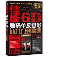 【新书店正版】佳能6D数码单反摄影从入门到精通神龙摄影人民邮电出版社9787115314390
