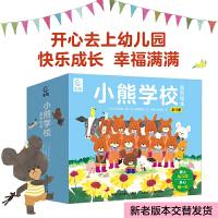 小熊学校(15册)