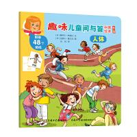 趣味儿童问与答科普绘本.第二辑.人体