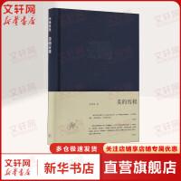 美的历程 李泽厚代表名作 中国美学史书圣经经典 艺术生活哲学鉴赏熏陶 三联出版社