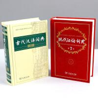 现代汉语词典第七版第7版商务印书馆非第八版第七版古代汉语词典字典第2版第二版精装正版商务出版社字典词典现代汉语新版大词