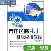 【二手旧书9成新】方正飞腾4.1排版应用教程 /高萍 科学出版社