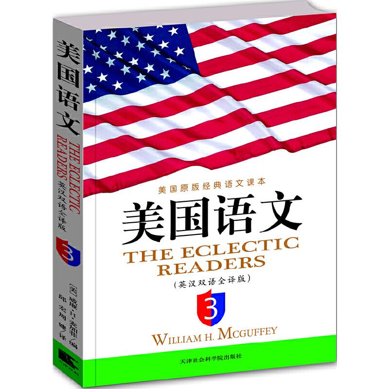 《美国语文》(英汉双语全译本)(第3册)
