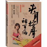 2014牛皮纸版10.头耳按摩祛百病