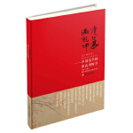 清气满乾坤――中国诗书画的高风峻节(签名本)