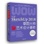 中文版SketchUp 2018草图大师艺术设计精粹