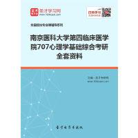 2019年南京医科大学第四临床医学院707心理学基础综合考研全套资料(考试软件)2019年考研考试用书配套教材/历年真