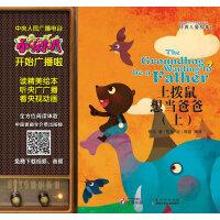 【正版书籍】 小喇叭全介质童话故事系列 经典儿童故事 土拨鼠想当爸爸(上)