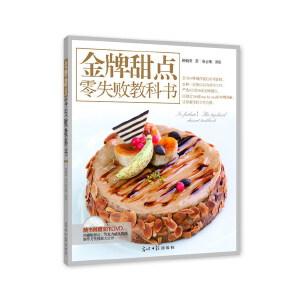 金牌甜点零失败教科书