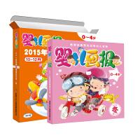 婴儿画报2015年第四季度合订本