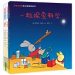 小兔朱莉奥亲子益智活动书全4册