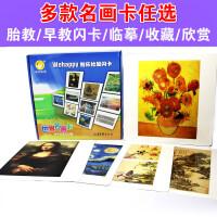 世界名画卡闪卡早教卡片杜曼百科卡 大尺寸胎教中外国油画欣赏卡