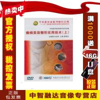 中华医学美容操作技术全集 瘢痕美容整形实用技术(上)(1DVD)视频光盘碟片