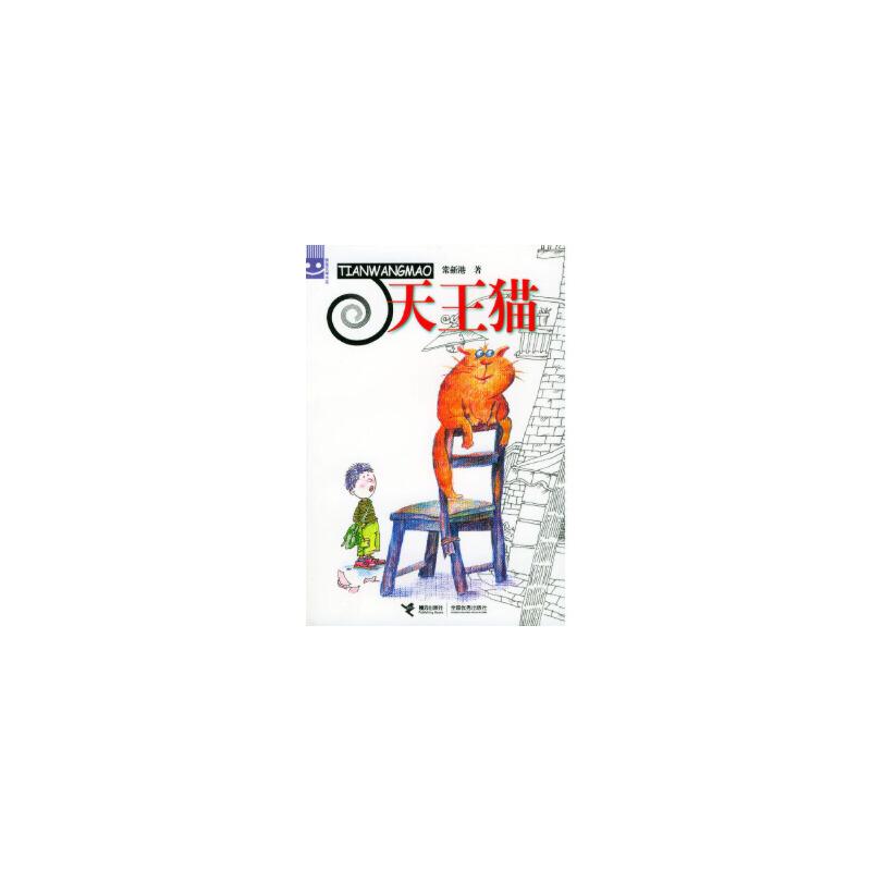 【新书店正版】天王猫常新港接力出版社9787806792230 新书店购书无忧有保障!