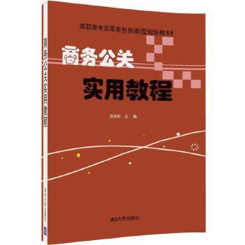 商务公关实用教程 服务电话010-62770175-4282/4251 咨询相关教材问题、样书申请请关注微信公众号:qinghuazhijiao