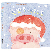 麦兜圣诞故事(精装)