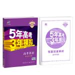 2018B版专项测试 高考英语 5年高考3年模拟 北京市专用 五年高考三年模拟 曲一线科学备考