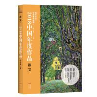 2018 中国年度作品・散文