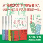 佐野洋子作品集(全4册)