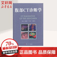 腹部CT诊断学/放射影像系列 复旦大学出版社