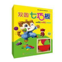 双圆七巧板幼儿益智游戏玩具书图形认知3-6岁幼儿数学概念启蒙早教空间认知创意七巧板智力拼图彩色积木玩具儿童画板动手动脑智力