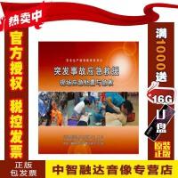 正版包票 突发事故应急救援 现场应急处置与急救2DVD视频光盘碟片