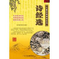 (2CD)诗经选/儿童经典诵读丛书