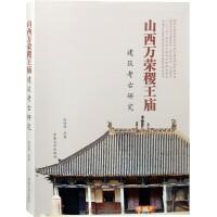 山西万荣稷王庙建筑考古研究 中式木结构古建筑测绘与营造 佛教道教宗教建筑设计书籍