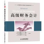 高级财务会计(第7版)(北京国家会计学院会计经典教材系列)