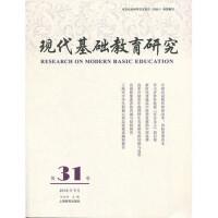 现代基础教育研究 第31卷