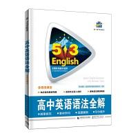 曲一线 高中英语语法全解(含语法填空) 53英语语法系列图书 五三 2022版