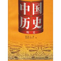 中国历史13:明史