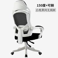 电脑椅家用电竞椅现代简约可躺透气办公靠椅游戏升降久坐椅子 白框黑网 不带搁脚