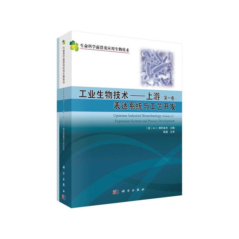 工业生物技术 (上游)(共二卷)